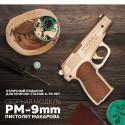 """Модель для сборки """"Пистолет ПМ"""""""