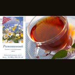"Чай ""Ромашковый"""