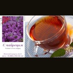 """Чай """"С чабрецом"""""""