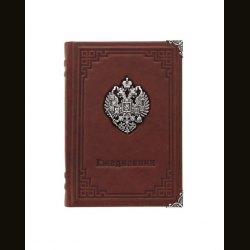 Ежедневник «Империя»