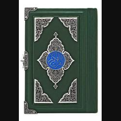 """Коран """"Классический"""""""