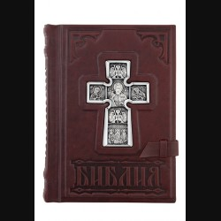 "Библия ""Спаситель"""