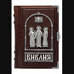 "Библия ""Три Святителя"""